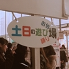 2017.11.18-19 お台場 土日の遊び場 踊り場(ジャニーズJr.湾岸LIVE)Travis Japan公演 感想 まとめ