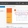 WSUS3.0SP2から WSUS2016への移行 その3