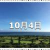 【10月4日 記念日】いわしの日〜今日は何の日〜