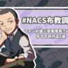 音尾琢真出演おすすめ作品 #NACS布教調査 最終結果発表!