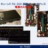 チューンドアンプ PA-304の調査、メンテナンス(電源カスタム編)