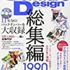 Software Design 総集編 【1990~2000】 / SoftwareDesign 編集部 (asin:4774157147)