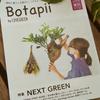 【祝】Botapii[ボタピー]設置店舗が1,000店突破しました!