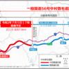 高知県 一般国道56号 中村宿毛道路が全線開通