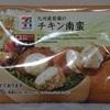 セブンプレミアム「九州産若鶏のチキン南蛮」を食べてみましたよ♪