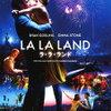 映画『ラ・ラ・ランド』解説&感想 古き良きミュージカルのアップデート