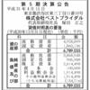 株式会社ベストブライダル 第5期決算公告