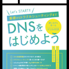 #DNSをはじめよう の付録は「AWS - 愛はワガママサンシャイン」