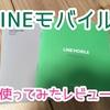 LINEモバイルにかけ放題プランが登場!今一番お得な格安SIM?!【レビュー・2017】