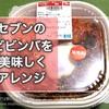 【アレンジレシピ】セブンイレブンのビビンバを数倍美味しく食べる方法!!