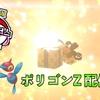 【ポケモン剣盾】特別な「ポリゴンZ」の合言葉が配信となります!受け取りができるシリアルコード入手方法