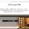 JCB Lounge 京都を利用
