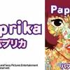 【放送情報】パプリカ