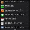 iOS6のSiriで使える日本語質問リスト:TUAWより