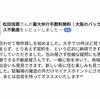 【お客様の声│大阪市東成区】包み隠さず些細な疑問にも答えてくれる信頼できる不動産屋さん
