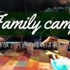 家族で共通の趣味を持つ事について考えてみたら、キャンプで家族のイベントができた。