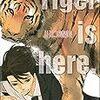 川口晴美『Tiger is here.』を読んで
