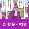 【1ページ漫画】魔法使い #13