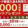 楽天カードの特典はポイントだけではない!新規入会5000P~8000Pや楽天を使った事がない人が初めて利用で最大22000p!