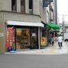 【大阪市日本橋】インスタントラーメン専門店やかん亭さくら総本店の場所が変わっていた。店内が広くなっているみたいだよ!