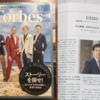 Forbes JAPANデビューしました!!