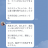松江塾もブログも歩みを止めない