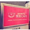続*預言カフェに行ってきました。赤坂店  預言の意味を分析してみた。