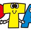 【育児】【PTA】ラスト2回! 総務委員会での動き!!~次年度の方向は??~
