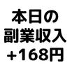 【本日の副業収入+168円】(20/2/4(火)) ポイティのおかげでデイリー3ケタ円はキープ。