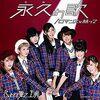 【アイドルレコメンド】『永久の歌 / Berryz工房』