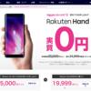 楽天モバイル「Rakuten Hand」購入で2.5万ポイント:端末実質無料+5,000ポイントもらえる