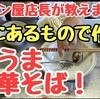 独学ラーメン店長レシピ簡単【中華そば】