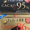 日本のハイカカオチョコレート