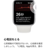 Apple Watchで手洗い