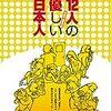 「12人の優しい日本人を読む会」
