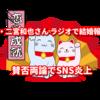 嵐・二宮和也さん ラジオで結婚報告!賛否両論でSNSが炎上!