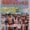 【マラソン】別府大分毎日マラソン、2時間55分55秒で完走