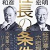 """PDCA日記 / Diary Vol. 19「海外勤務は2回必要?」/ """"We should experience overseas assignments twice?"""""""
