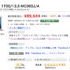 MacBook Air 13インチの最安値がついに8万円台に!この価格ならポチるしかない