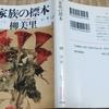 私の読書 ~ 柳美里「JR上野駅公園口」