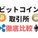 【2018年 最新版】ビットコイン購入におすすめの取引所【ベスト3】