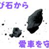 飛び石による「車のキズ」を防ぐ方法3選
