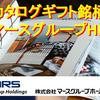 【株主優待はQUOカードorカタログギフト!】マースグループホールディングスの投資判断について