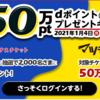 【1/4~2/2】(dポイント)500ptプレゼント&50万pt山分け!総額150万ptプレゼントキャンペーン!