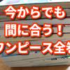 ワンピースの漫画1冊の値段、最安にする裏技は?1万円未満で今から全巻読む方法!