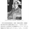 【雑感】識者実名アンケート「日本をダメにした10人の総理大臣」