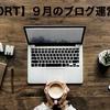 【ブログ運営】9月ブログ運営報告