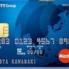 NTTグループカードを作って2万円稼げますよ。