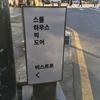 20181230~20190102 乙支路 SMALL HOUSE BIG DOOR /弘大 マリーゴールドホテル レポ