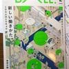 立川のけやき出版発行の「BALL」第2号が届くーー素晴らしい仕上がり